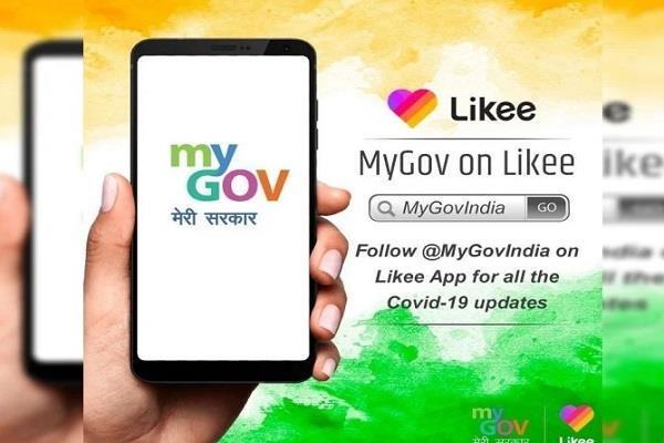 फेसबुक और व्हाट्सएप के बाद Likee पर बनाया गया MyGovIndia अकाउंट, मिलेगी कोरोना से जुड़ी जानकारी