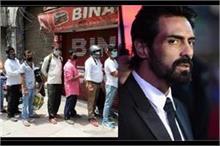 लिकर शॉप पर लोगों की धक्का-मुक्की देख भड़के अर्जुन रामपाल,...