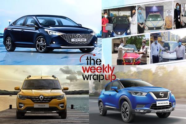ऑटोमोबाइल से जुड़ी इस हफ्ते की टॉप 5 न्यूज़, हुंडई वरना से लेकर निसान किक्स BS6 तक सबकुछ