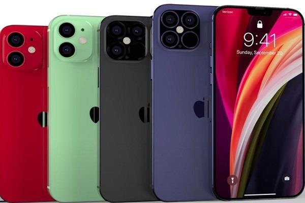 iPhone 12 में मिल सकते हैं ये कमाल के फीचर्स, कीमत का भी हुआ खुलासा