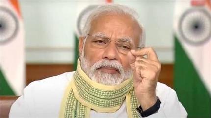 PM मोदी ने किया 20 लाख करोड़ के आर्थिक पैकेज का एलान, लॉकडाउन 4.0 के...