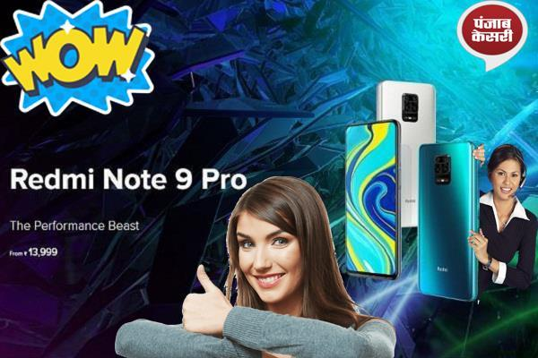Redmi Note 9 Pro खरीदने का सुनहरा मौका, जानें कीमत