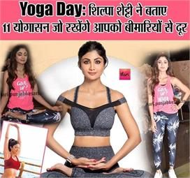 Yoga Day: शिल्पा शेट्टी ने बताए 11 योगासन जो आपको रखेंगे...