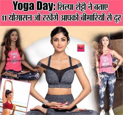 Yoga Day: शिल्पा शेट्टी ने बताए 11 योगासन जो आपको रखेंगे बीमारियों से...