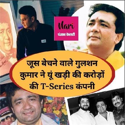 जूस बेचने वाले गुलशन कुमार कैसे बने टी-सीरीज के मालिक?