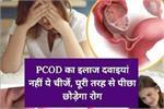 PCOD का इलाज दवाइयां नहीं ये चीजें, पूरी तरह पीछा छोड़ेगा रोग