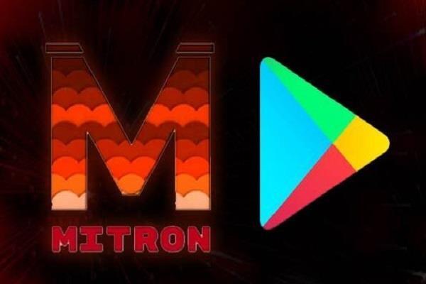 प्ले स्टोर से गायब हुई Mitron एप्प, तुरंत कर दे फोन से डिलीट