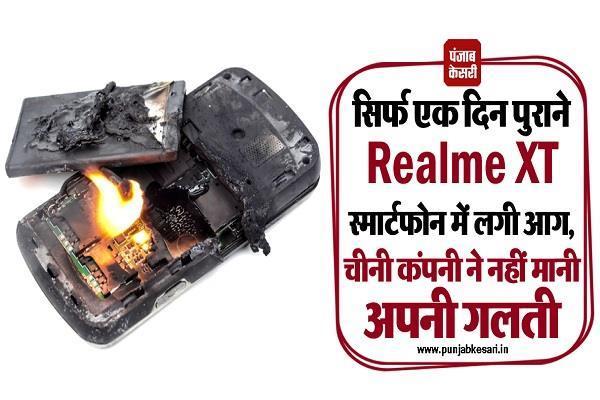 सिर्फ एक दिन पुराने Realme XT स्मार्टफोन में लगी आग, चीनी कंपनी ने नहीं मानी अपनी गलती