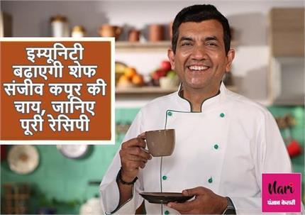 शेफ संजीव ने बताई इम्यूनिटी बूस्टर चाय की रेसिपी, सूखी खांसी में भी...
