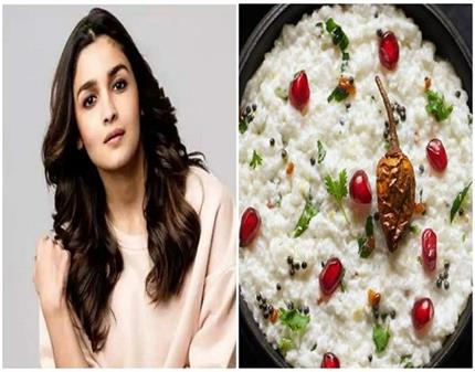एक्ट्रेस आलिया की फेवरेट डिश है दही चावल, जानें इससे मिलने वाले फायदे