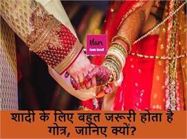 शादी के लिए क्यों जरूरी होता है गोत्र? जानिए इसका महत्व