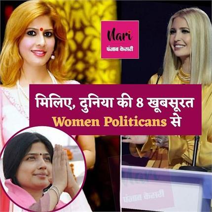 दुनिया की 8 खूबसूरत Women Politicians, जिसमें 5 राजनेत्रियां भारत की