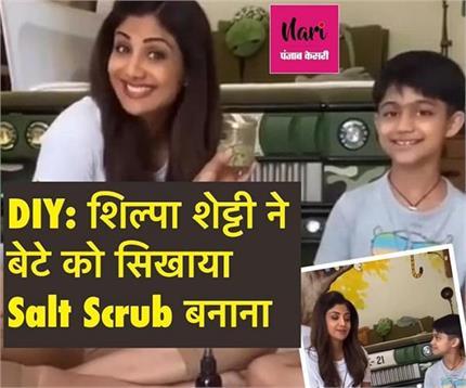 DIY: शिल्पा ने बेटे के लिए बनाया Salt स्क्रब, एनर्जी के साथ बच्चे को...