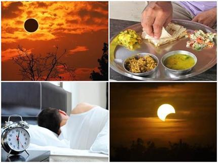 Surya Grahan 2020: ग्रहण के दौरान भोजन करना और सोना वर्जित क्यों?