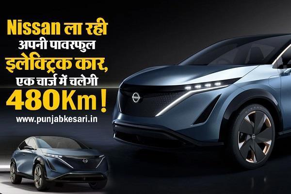 Nissan ला रही अपनी पावरफुल इलेक्ट्रिक कार, एक चार्ज में चलेगी 480Km!