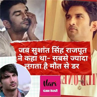 throwback video sushant singh rajput told about their fear