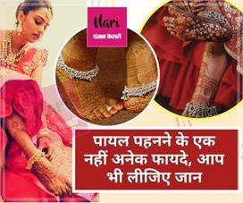 भारतीय औरतें क्यों पहनती हैं पायल, जानिए क्या होता है जब...