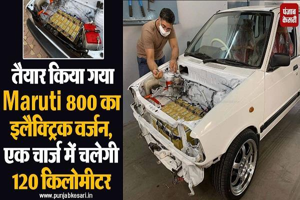 तैयार किया गया Maruti 800 का इलैक्ट्रिक वर्जन, एक चार्ज में चलेगी 120 किलोमीटर
