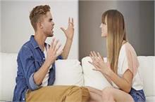यहीं 5 वजह हैं पति-पत्नी के झगड़े की, कहीं आप तो नहीं करते...