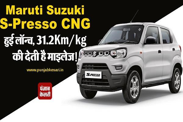 Maruti Suzuki S-Presso CNG हुई लॉन्च, 31.2Km/kg की देती है माइलेज!