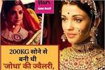 जब 200kg का सोना पहन एश्वर्या बनी थी रानी, 1 भी गहना नहीं था नकली