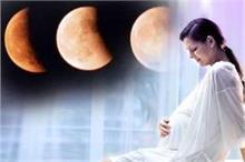 चंद्र ग्रहण 2020: गर्भवती महिलाएं रखें इन बातों का खास ख्याल