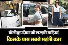 प्रियंका से लेकर करीना तक, किसके पास सबसे महंगी कार