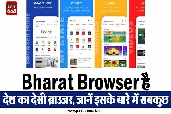 Bharat Browser है देश का देसी ब्राउजर, जानें इसके बारे में सबकुछ