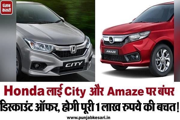 Honda लाई City और Amaze पर बंपर डिस्काउंट ऑफर, होगी पूरी 1 लाख रुपये की बचत!