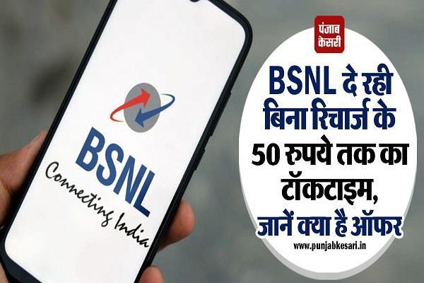 BSNL दे रही बिना रिचार्ज के 50 रुपये तक का टॉकटाइम, जानें क्या है ऑफर