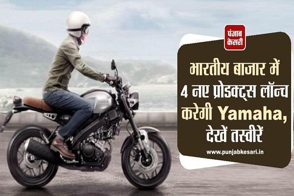 भारतीय बाजार में 4 नए प्रोडक्ट्स लॉन्च करेगी Yamaha, देखें तस्वीरें