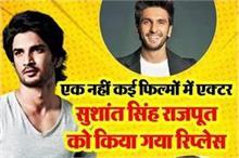 फिल्म 'हाफ गर्लफ्रेंड' में अर्जुन कपूर ने सुशांत को किया था...
