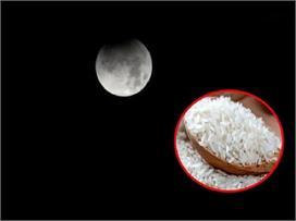 Chandra Grahan: चंद्रग्रहण से चावल का गहरा कनैक्शन, जानिए...