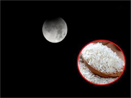 Chandra Grahan: चंद्रग्रहण से चावल का गहरा कनैक्शन, जानिए कैसे?