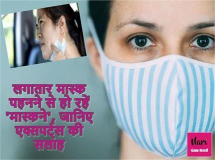 मास्क पहनने से लोगों में बढ़ी 'Maskne' की समस्या, जानिए एक्सपर्ट्स...