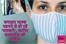 मास्क पहनने से लोगों में बढ़ी 'Maskne' की समस्या, जानिए...
