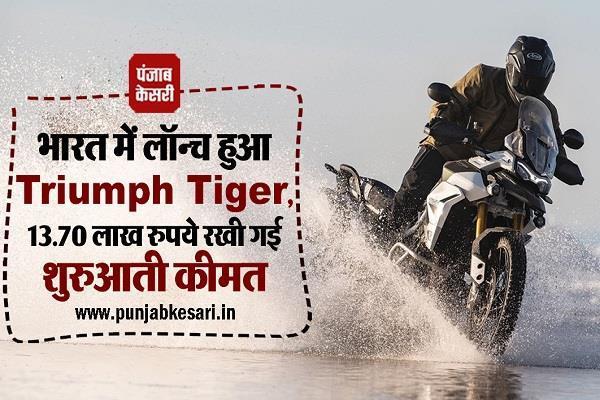 भारत में लॉन्च हुआ Triumph Tiger, 13.70 लाख रुपये रखी गई शुरुआती कीमत