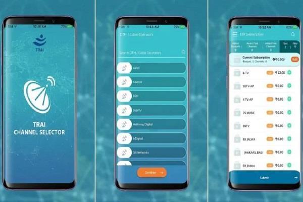 TRAI ने लॉन्च की नई TV Channel Selector एप्प, आसानी से मॉडिफाई कर सकेंगे DTH/ केबल सबस्क्रिप्शन