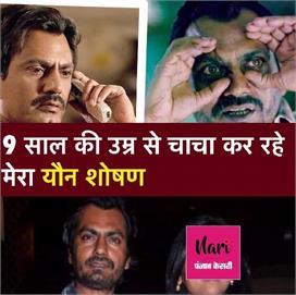 नवाजुद्दीन सिद्दीकी के परिवार की औरतें क्यों दुखीं? पत्नी...