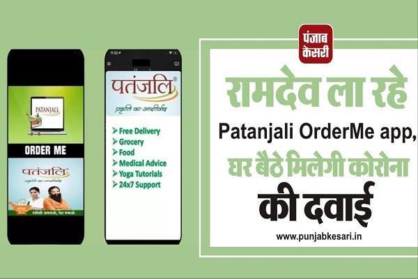 रामदेव ला रहे Patanjali OrderMe app, घर बैठे मिलेगी कोरोना की दवाई