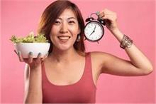 वजन घटाने में बेहद फायदेमंद है Intermittent Fasting डाइट...