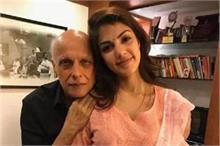 रिया संग उड़ी खबरों पर बोले महेश भट्ट, कहा- वो मुझे पिता...