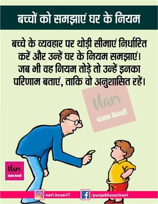 Parenting Tip