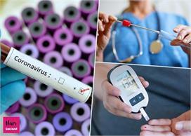 Coronavirus: डायबिटीज लोगों को कोरोना मौत से ज्यादा खतरा!