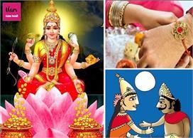 भगवान विष्णु के लिए मां लक्ष्मी ने बांधी थी राजा बलि को...