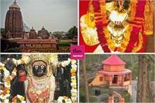 विश्व प्रसिद्ध हैं भारत के ये 4 मंदिर, मन्नत मांगने दूर-दूर...