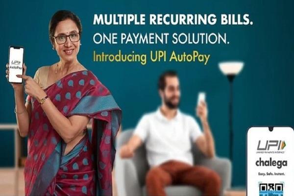NPCI ने लॉन्च किया UPI AutoPay फीचर, हर महीने ऑटोमैटिक हो जाएगी आपकी पेमेंट