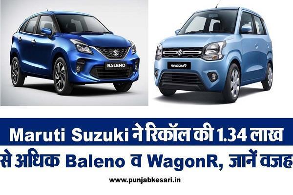 Maruti Suzuki ने रिकॉल की 1.34 लाख से अधिक Baleno व WagonR, जानें वजह
