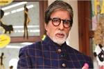 अमिताभ बच्चन की हालत को लेकर अस्पताल का बयान, कहा- तबियत अब स्थिर है