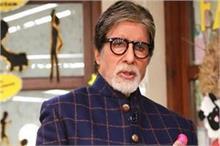 अमिताभ बच्चन की हालत को लेकर अस्पताल का बयान, कहा- तबियत अब...